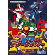 SF西遊記スタージンガー DVD-BOX デジタルリマスター版 BOX2