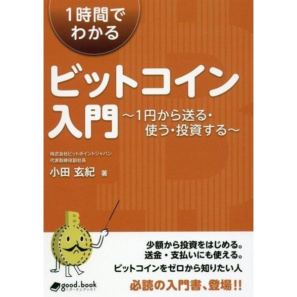 1時間でわかるビットコイン入門―1円から送る・使う・投資する PDF版 [単行本]