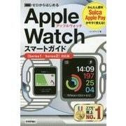 ゼロからはじめる Apple Watch スマートガイド(Series1/Series2対応版) [単行本]