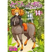 セントールの悩み 14(リュウコミックス) [コミック]