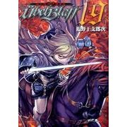 ユーベルブラット(19) (ヤングガンガンコミックス) [コミック]