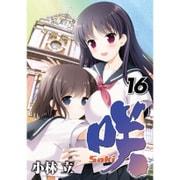 咲-Saki-(16) (ヤングガンガンコミックス) [コミック]