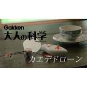 大人の科学マガジン|カエデドローン-くるくる回って飛び上がる(Gakken Mook) [ムックその他]