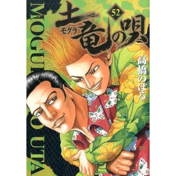 土竜の唄 52(ヤングサンデーコミックス) [コミック]