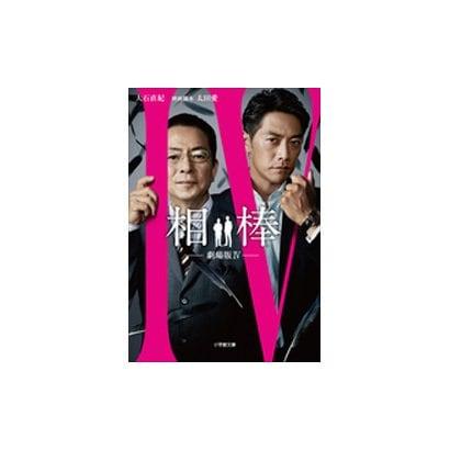 相棒―劇場版〈4〉(小学館文庫) [文庫]