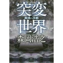 異境の水都―突変世界(徳間文庫) [文庫]