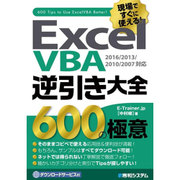 ExcelVBA逆引き大全600の極意―2016/2013/2010/2007対応 [単行本]