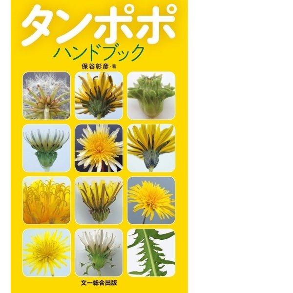 タンポポハンドブック [図鑑]