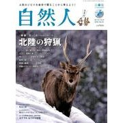 自然人 No.51(2016冬)-季刊 [ムックその他]