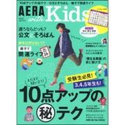 AERA with Kids (アエラウィズキッズ) 2017年 01月号 [雑誌]