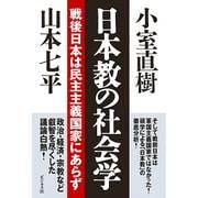 日本教の社会学―戦後日本は民主主義国家にあらず [単行本]