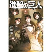 進撃の巨人(21)(講談社コミックス) [コミック]
