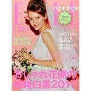 ELLE mariage No.28 (2017)(FG MOOK) [ムックその他]
