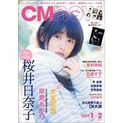 CM NOW (シーエム・ナウ) 2017年 01月号 vol.184 [雑誌]