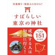 仕事帰り・昼休みに行ける! すばらしい東京の神社ベスト151 [単行本]