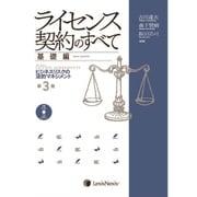 ライセンス契約のすべて 基礎編 【第3版】 [単行本]