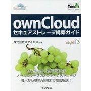 ownCloudセキュアストレージ構築ガイド(Think IT Books) [単行本]