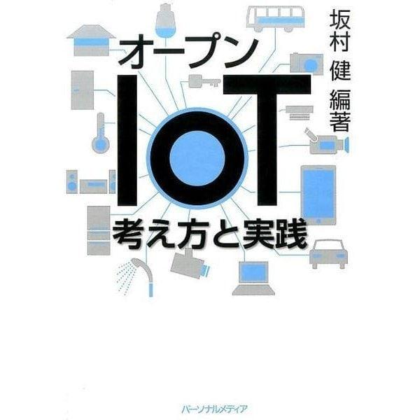 オープンIoT考え方と実践 [単行本]