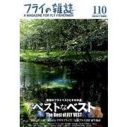 フライの雑誌 110(2016-17冬春号) [単行本]