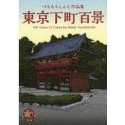 東京下町百景―つちもちしんじ作品集 [単行本]