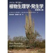 テイツ/ザイガー 植物生理学・発生学 [単行本]