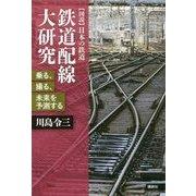 鉄道配線大研究―乗る、撮る、未来を予測する(図説 日本の鉄道) [単行本]