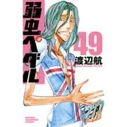 弱虫ペダル49 [コミック]