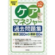 2017年版 らくらく突破 ケアマネジャー過去問題集 [単行本]