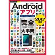今すぐ使えるかんたんPLUS+ Androidアプリ 完全大事典 2017年版 [スマートフォン&タブレット対応] [単行本]