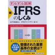 すらすら図解 新・IFRSのしくみ [単行本]