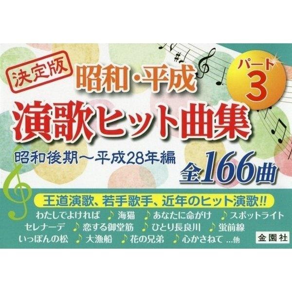 決定版 昭和・平成 演歌ヒット曲集〈パート3〉昭和後期~平成28年編 [単行本]