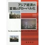 アジア経済の変貌とグローバル化 [単行本]