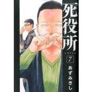 死役所 7(BUNCH COMICS) [コミック]
