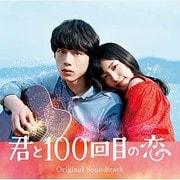 映画「君と100回目の恋」オリジナル・サウンドトラック