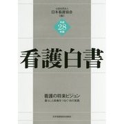 看護白書〈平成28年版〉 [単行本]