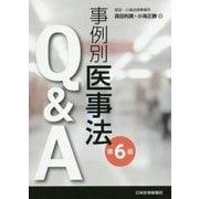 事例別医事法Q&A 第6版 [単行本]