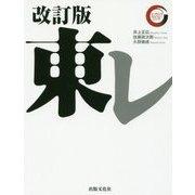 東レ 改訂版 (リーディング・カンパニーシリーズ) [単行本]
