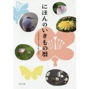 にほんのいきもの暦(角川文庫) [文庫]