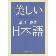 美しい日本語(角川ソフィア文庫) [文庫]