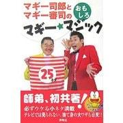 マギー司郎とマギー審司のおもしろマギー・マジック25 [単行本]