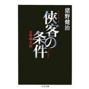 侠客の条件―吉田磯吉伝(ちくま文庫) [文庫]