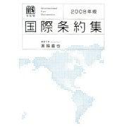 国際条約集〈2008年版〉 [事典辞典]