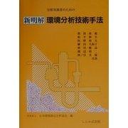 分析実務者のための新明解環境分析技術手法 改訂版 [単行本]