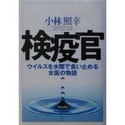 検疫官―ウイルスを水際で食い止める女医の物語 [単行本]