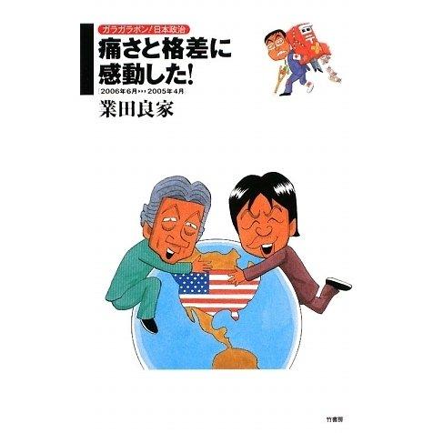 痛さと格差に感動した!―ガラガラポン!日本政治2006年6月-2005年4月 [コミック]