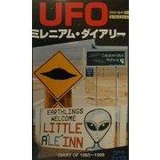 UFOミレニアム・ダイアリー―1883-1999 [単行本]