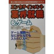 エンタテインメント業界就職〈2004年版 6〉ゲーム [単行本]