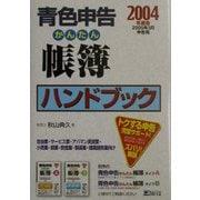 青色申告かんたん帳簿ハンドブック〈2004年度版〉 [単行本]