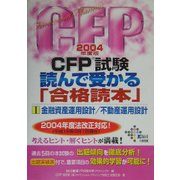 CFP試験 読んで受かる「合格読本」〈2004年度版 1〉金融資産運用設計/不動産運用設計 [単行本]