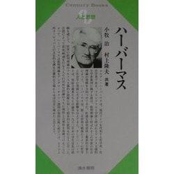 ハーバーマス(Century Books―人と思想) [全集叢書]